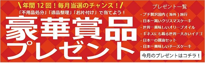 【ご依頼者さま限定企画】八戸片付け110番毎月恒例キャンペーン実施中!